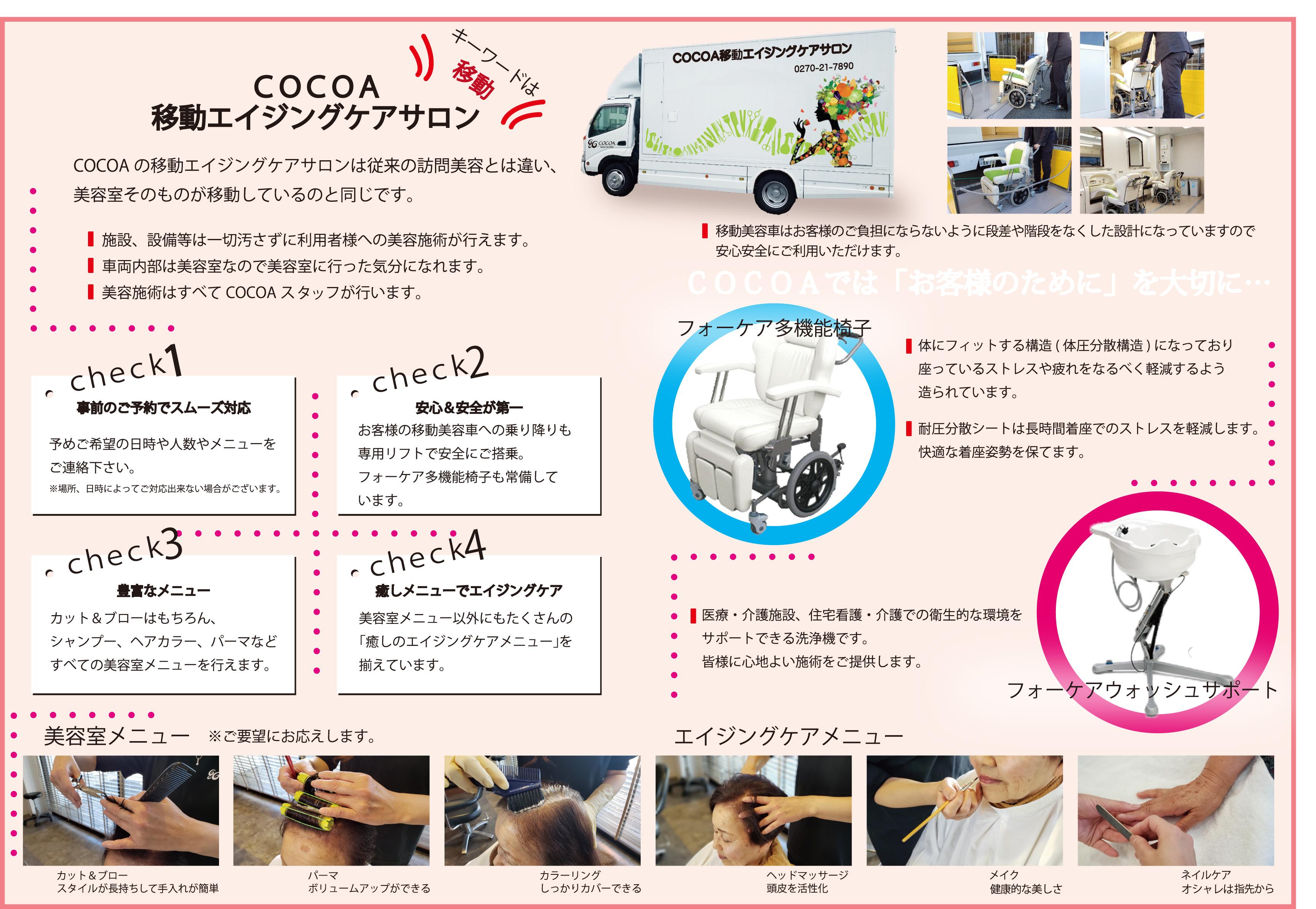 伊勢崎 美容室 COCOA 移動 エイジンングケアサロン